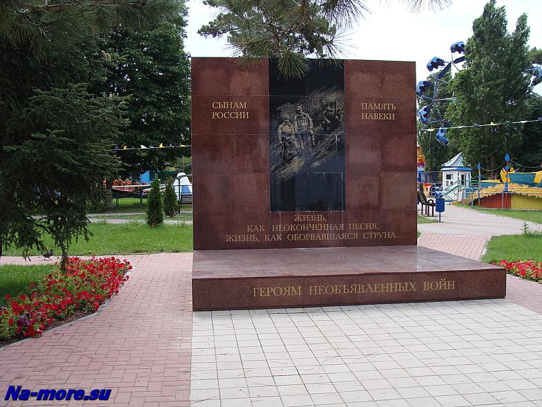 Памятник Героям необъявленных войн в Геленджике