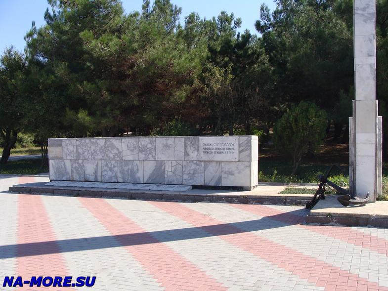 Памятник сейнеру (СЧС) Топорок в Геленджике