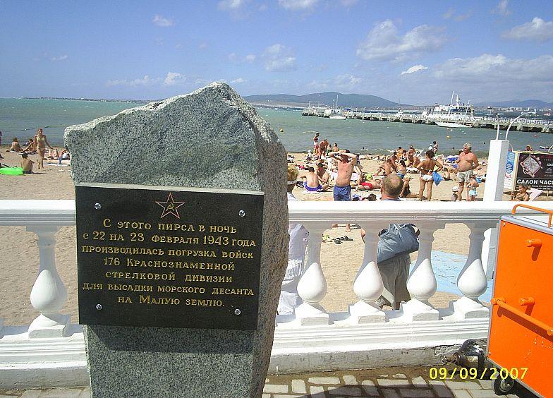 Памятный знак в Геленджике посвящён десанту на Малую землю